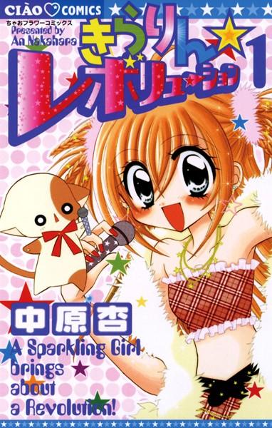 きらりん☆レボリューション (1)