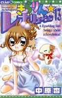 きらりん☆レボリューション (13)