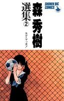 森秀樹選集 (2) ラブ・マッチ