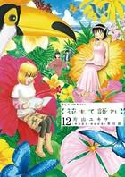 花もて語れ (12)