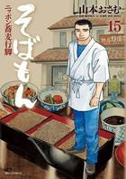 そばもんニッポン蕎麦行脚 (15)