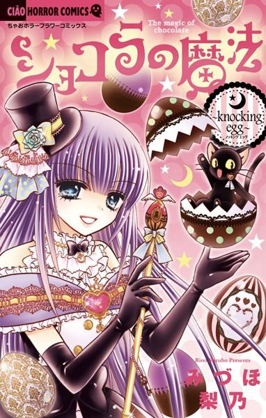 ショコラの魔法 (11)