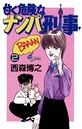 甘く危険なナンパ刑事 (2)