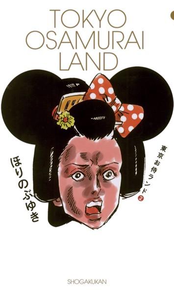 東京お侍ランド (2)