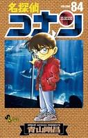 名探偵コナン (84)