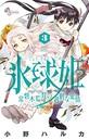 氷球姫×常磐木監督の過剰な愛情 (3)