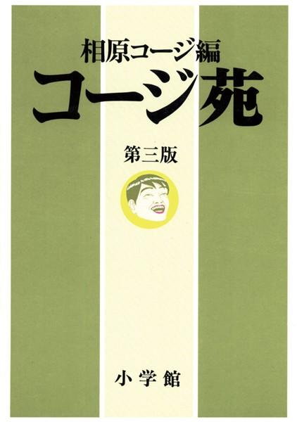 コージ苑 (3)