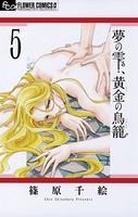 夢の雫、黄金の鳥籠 (5)