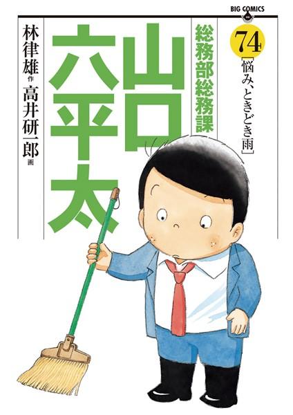 総務部総務課 山口六平太 (74)