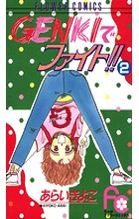 GENKIでファイト!! (2)