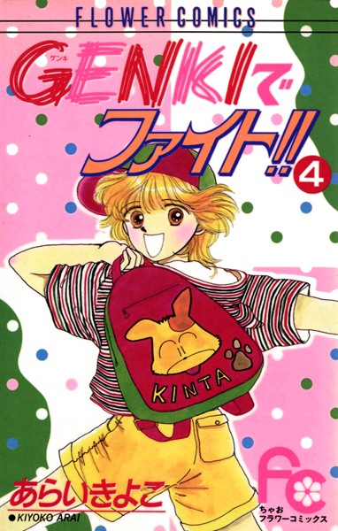 GENKIでファイト!! (4)