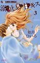 溺れる吐息に甘いキス (3)