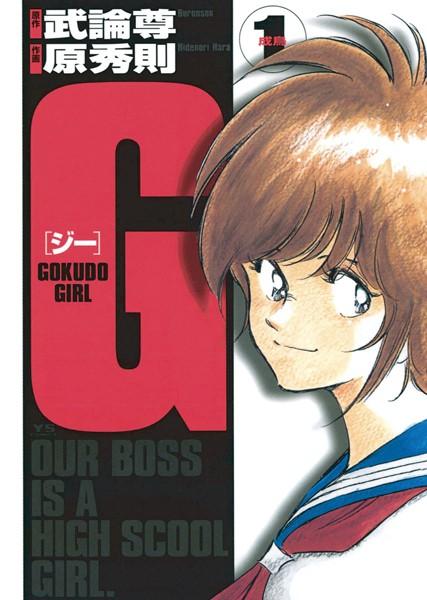 G -GOKUDO GIRL- (1)
