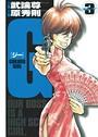 G -GOKUDO GIRL- (3)