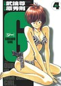 G -GOKUDO GIRL- (4)
