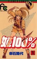 姫100%