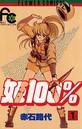 姫100% (1)