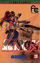 姫100% (3)