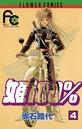 姫100% (4)