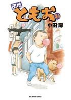 団地ともお (24)