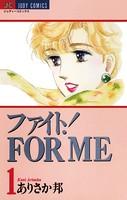ファイト! FOR ME