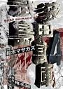 武装島田倉庫 (4)