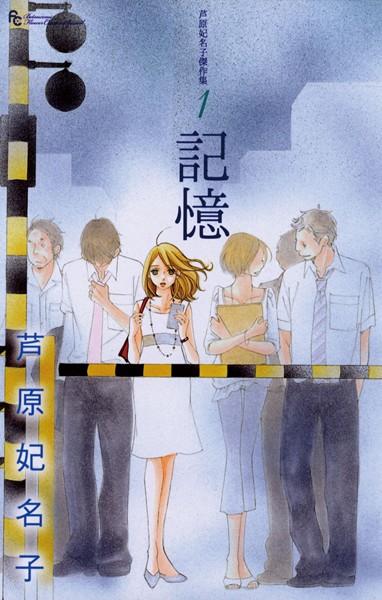 芦原妃名子傑作集 (1) 記憶
