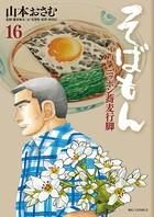 そばもんニッポン蕎麦行脚 (16)