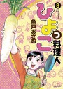 ひよっこ料理人 (8)