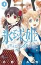 氷球姫×常磐木監督の過剰な愛情 (4)