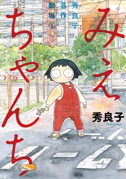 みえちゃんち 秀良子名作劇場 (1)