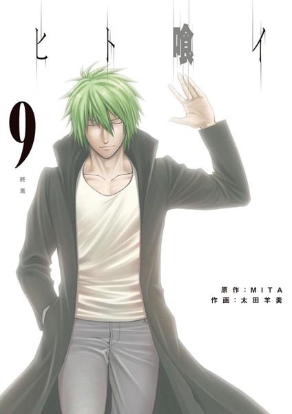 ヒト喰イ (9)