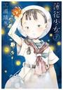 薄花少女 (2)