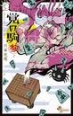 覚の駒 (3)