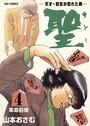 聖 (4)