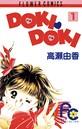 DOKI・DOKI (1)