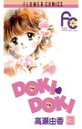DOKI・DOKI (3)