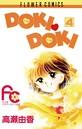 DOKI・DOKI (4)