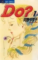 Do(ドゥー)?