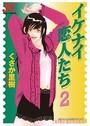 イケナイ恋人たち (2)