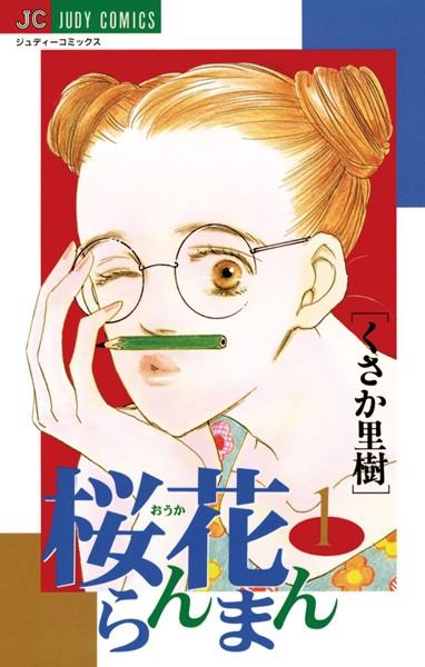 桜花らんまん (1)