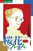 桜花らんまん (2)