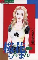 桜花らんまん (5)