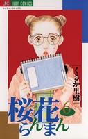 桜花らんまん (6)