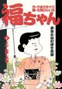 福ちゃん (1)