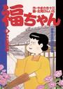 福ちゃん (2)