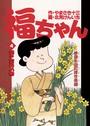 福ちゃん (4)