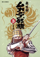 ムカデ戦旗 (3)