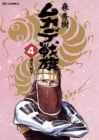 ムカデ戦旗 (4)