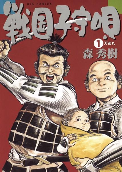 戦国子守唄 (1)